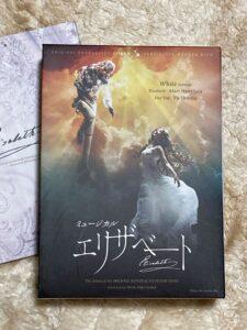 ミュージカル「エリザベート」のDVD