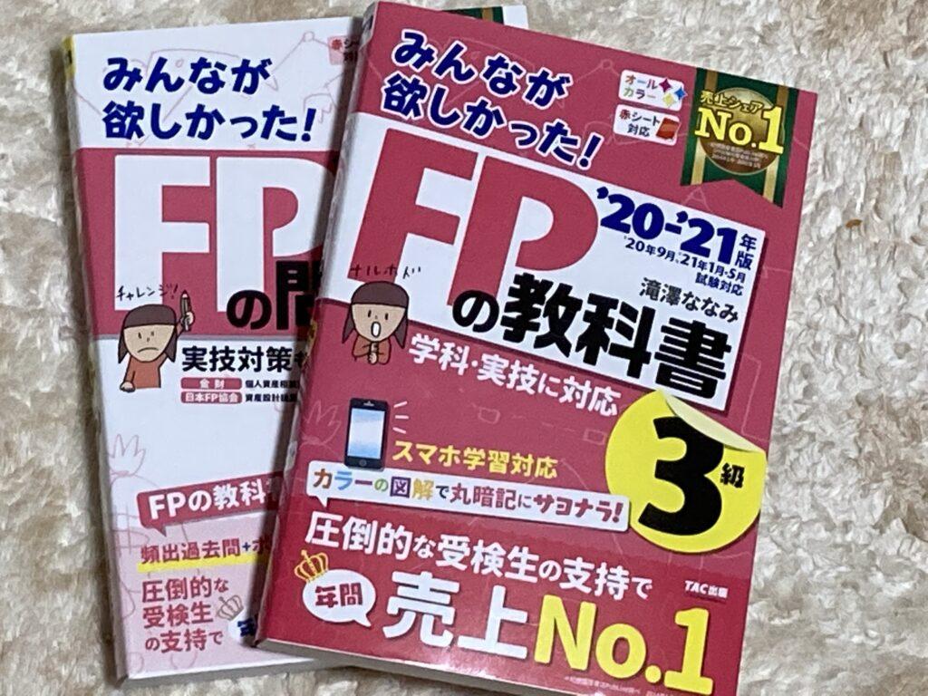 FP3級の教科書と問題集