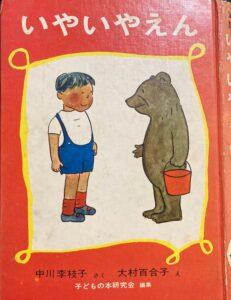 児童書「いやいやえん」の表紙