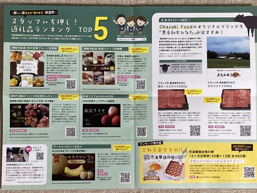 宮崎県新富町から届いたふるさと納税のリーフレット