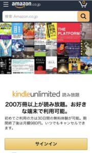 Kindle Unlimitedのサインイン画像