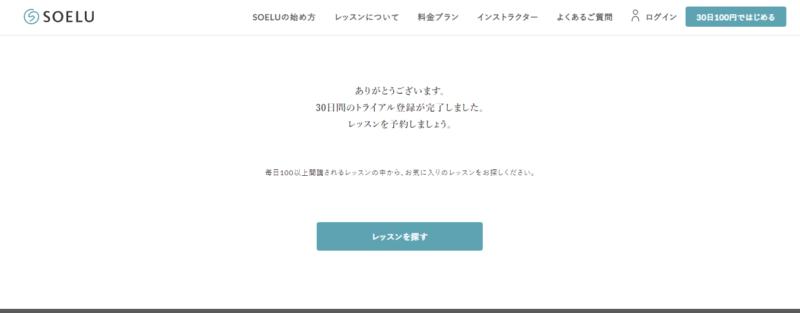 おうちヨガ&フィットネスSOELU30日間トライアル申し込み完了画面