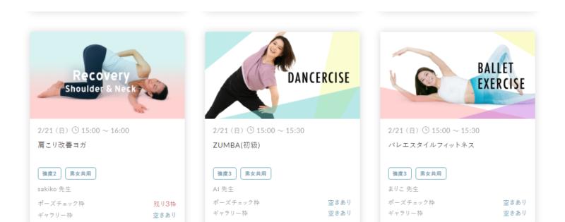 おうちヨガ&フィットネスSOELUのレッスン紹介画面の一部
