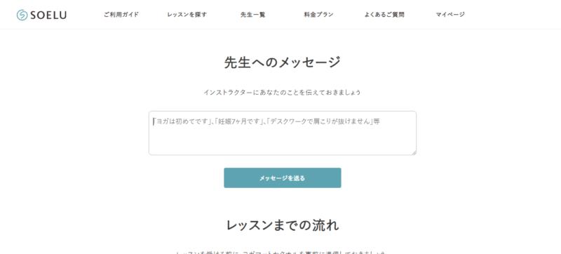 SOELU予約後のメッセージ画面