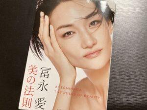 冨永愛さんの本「美の法則」の表紙
