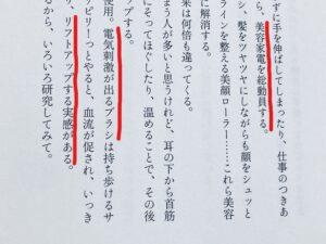 冨永愛さんの本の中の1ページ