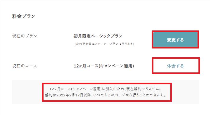 オンラインヨガSOELUのプラン変更画面