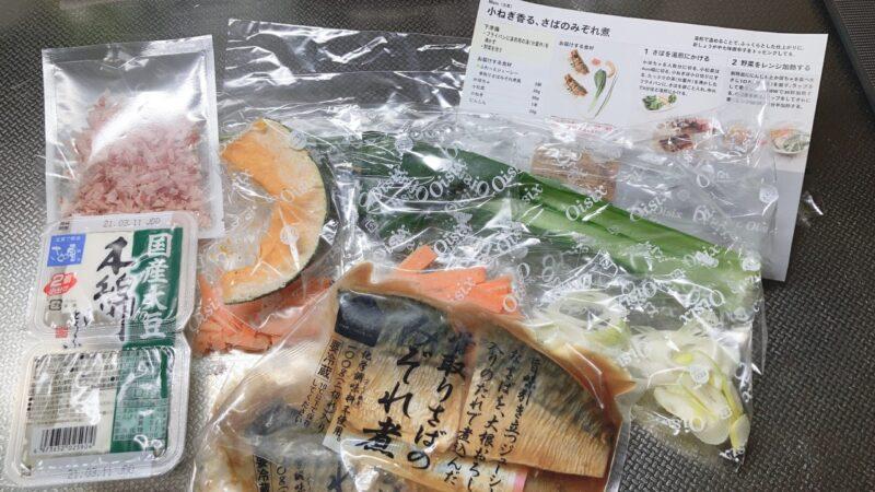 オイシックスのお試しセットのサバのみぞれ煮と豆腐の材料