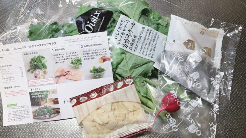 オイシックスのお試しセットのケールのサラダの材料