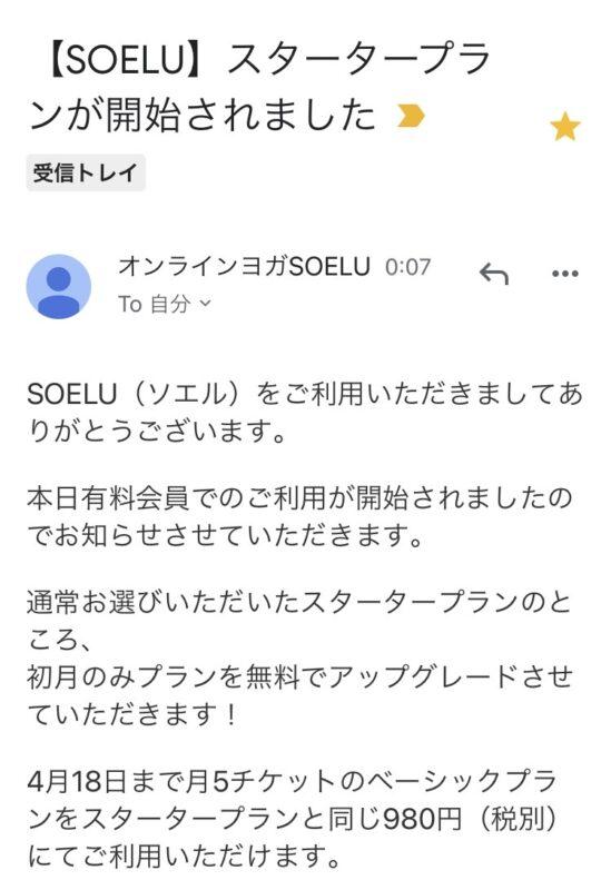 オンラインヨガSOELU有料プラン開始メール